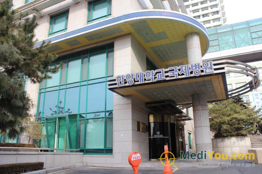 Клиника Ханянг - интернациональный отдел