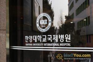 Клиника Ханянг — обзор госпиталя при университете