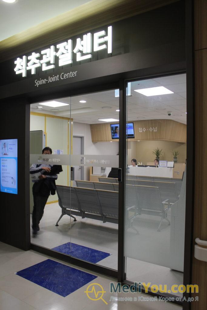 клиника Седжон - ортопедия
