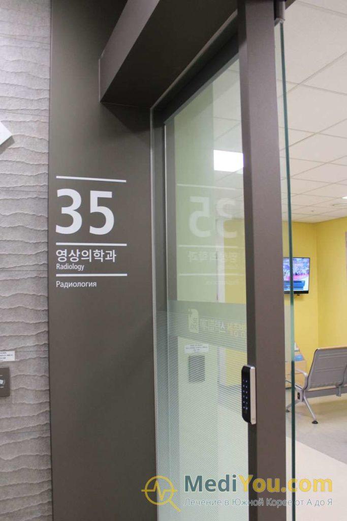 Медиплекс Седжон - кабинет радиологии