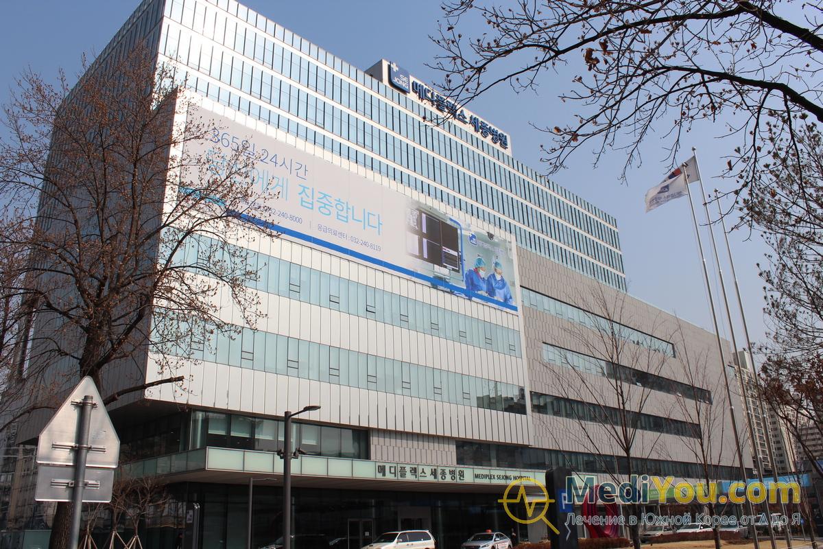 Клиника Седжон Медиплекс — MediPlex Sejong