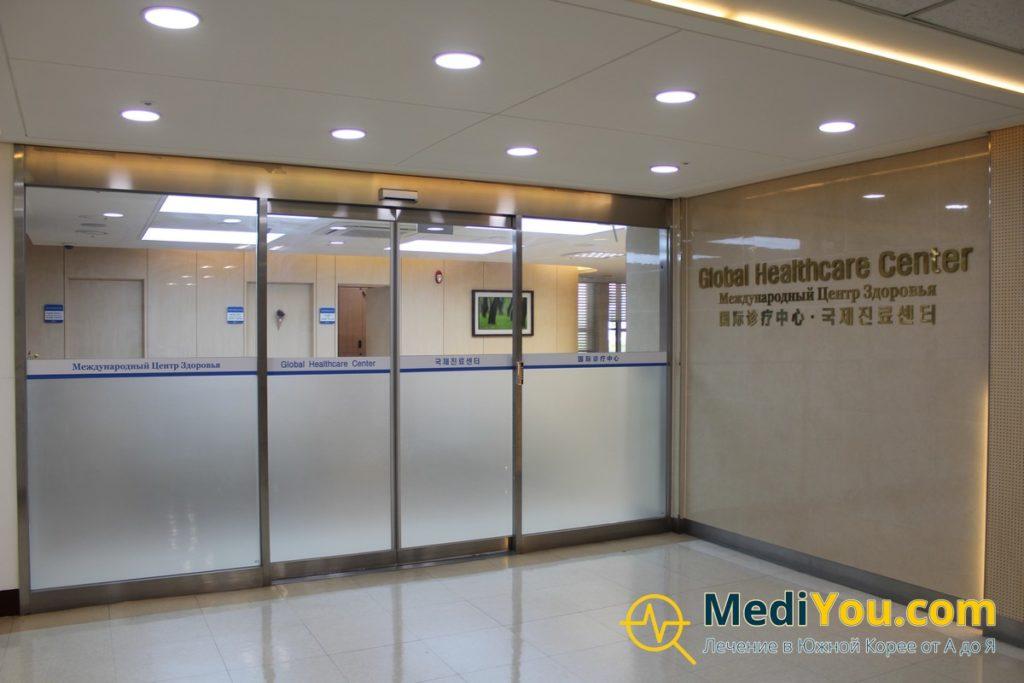 клиника Кенгхи - международный отдел