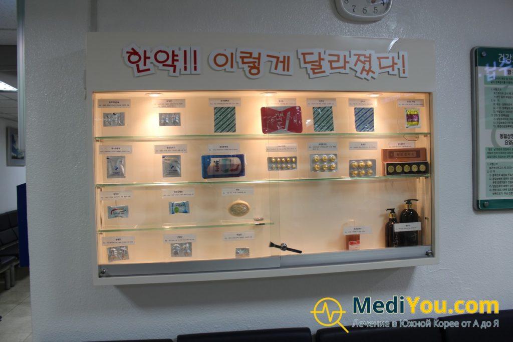 Клиника Кенгхи - медицинские препараты клиинки
