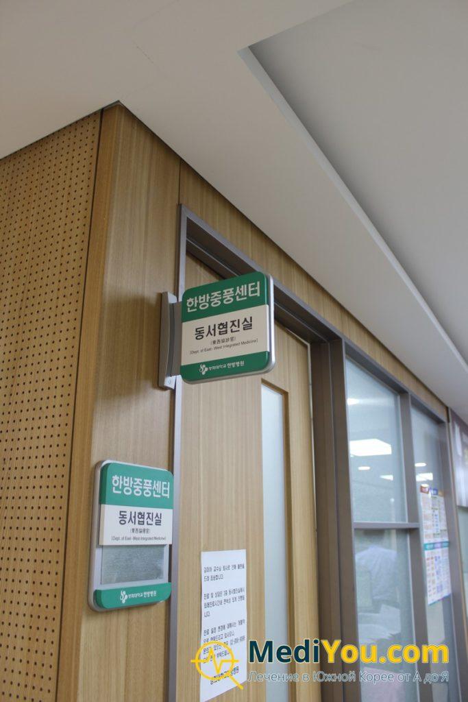 Клиника Кенгхи - комбинированная медицина