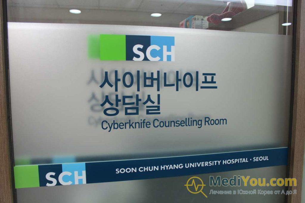 Клиника Сунчонхян - комната консультации
