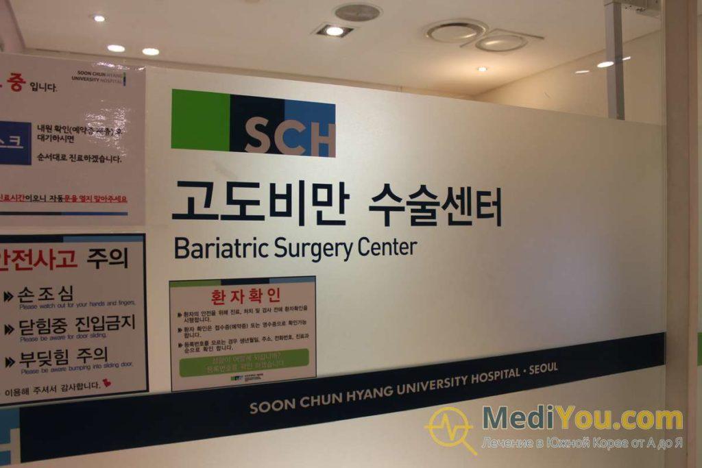 Бариатрическая хирургия Сунчонхян