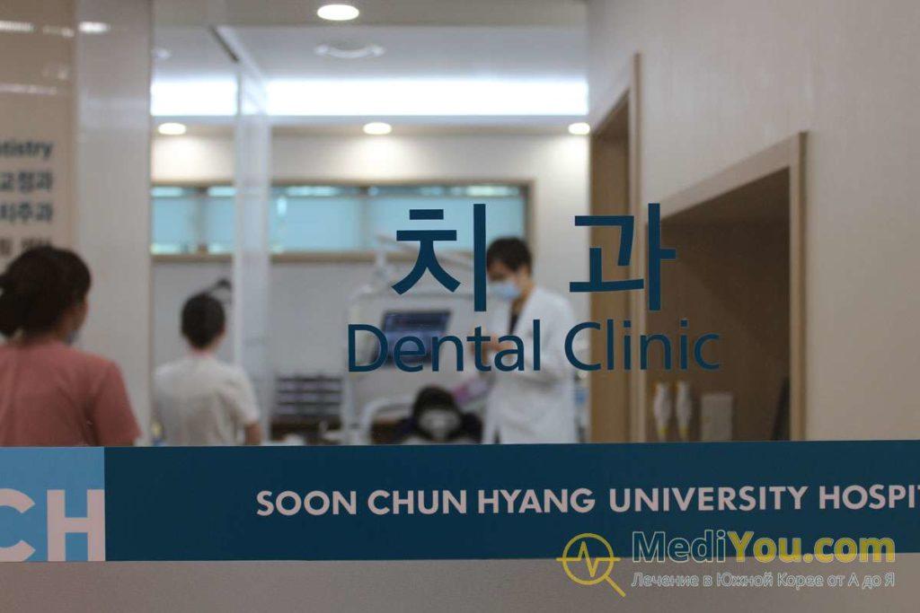 Клиника Сунчонхян - Стоматология