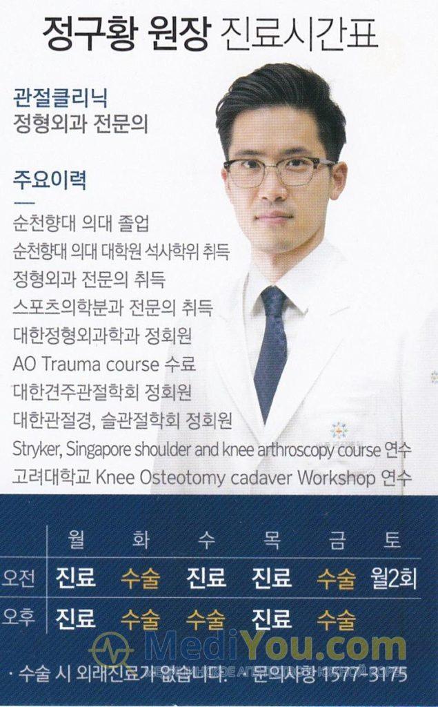 Корейский ортопед Чонг Гу Хван