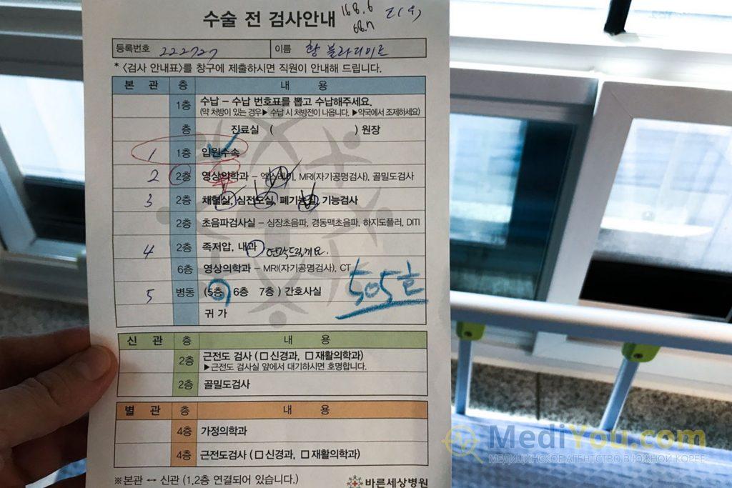 Лечение в Корее что не понравилось - чеклист